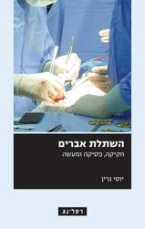 organtransplant